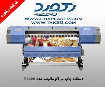 دستگاه چاپ بنر کورد 3400